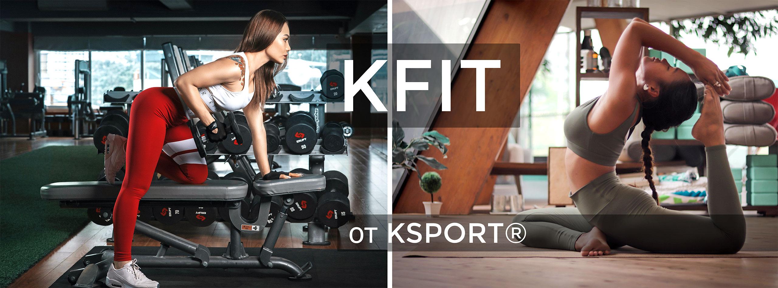 серия спортни облекла KFIT на маркта KSPORT